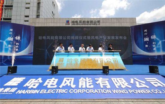 2021年5月15日,哈电风能有限公司正式揭牌