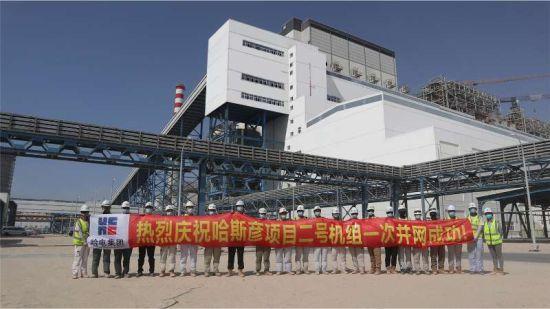 哈斯彦项目2号机组于当地时间5月3日14时38分首次并网一次成功