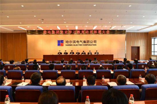 哈电集团召开党史学习教育动员部署大会