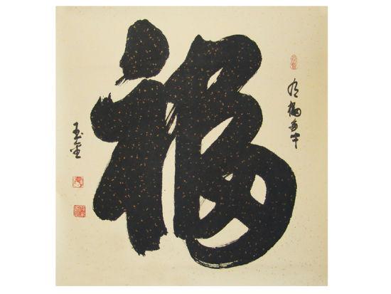 """太极书法的观赏——趣味 查阅古书,发现千岛湖海瑞寺里的""""寿""""字"""