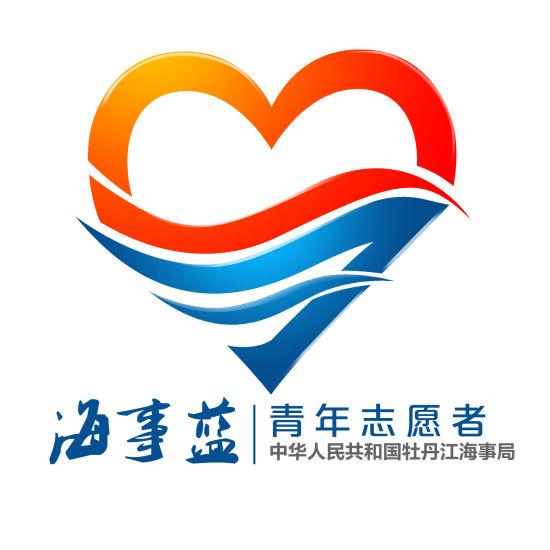 事局 海事蓝 青年志愿者 活动标志发布