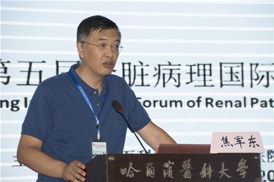 第五届黑龙江省肾脏病理国际论坛在哈尔滨医科