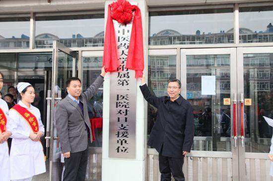黑龙江中医药大学附属第一医院开展精准扶贫成效显著