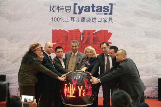 土耳其yatas家居集团首次进驻哈尔滨