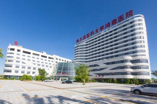 医院是海南省,三亚市基本医疗保险定点医疗机构,还实现了黑龙江省
