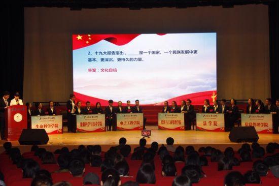 黑龙江大学举办学习十九大精神知识竞赛决赛