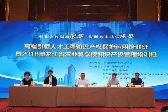 高端引领人才工程系列培训暨2018黑龙江省农业科学院知识产权管理培训班举办
