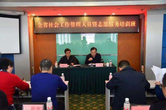 黑龙江省民政厅举办社会工作管理人员暨志愿服务培训班